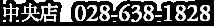 中央店028-638-1828