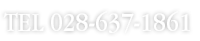 TEL 028-637-1861
